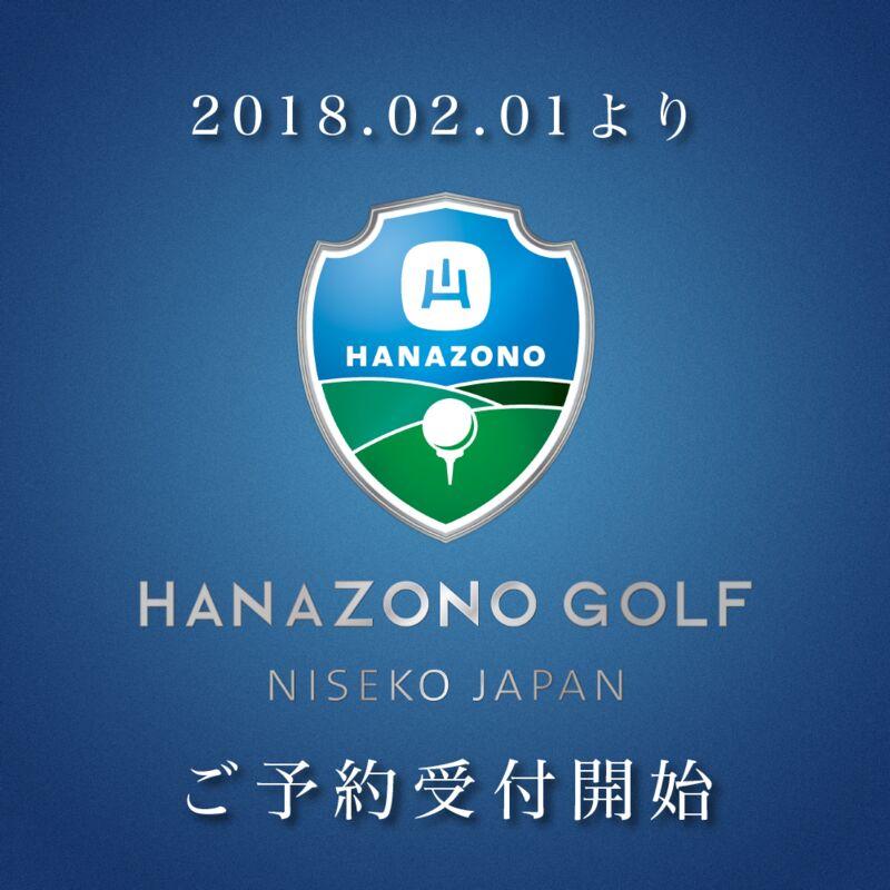 HANAZONO GOLF - 2018シーズン予約受付開始!