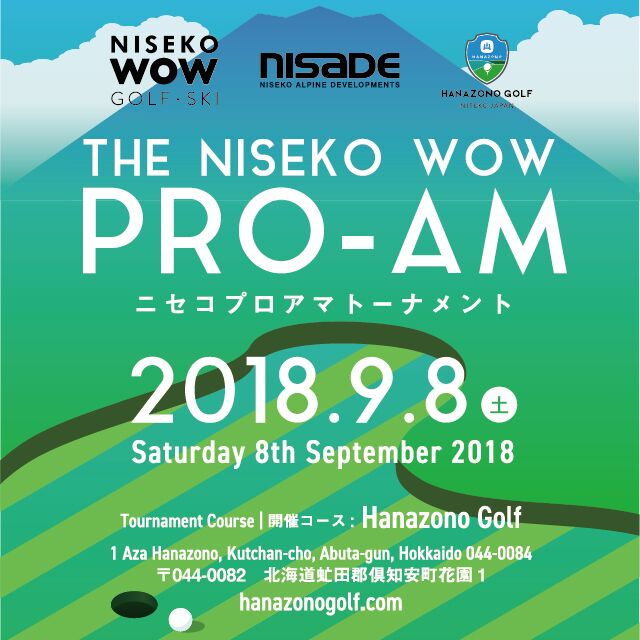 ニセコプロアマゴルフトーナメント2018 参加プロ決定!