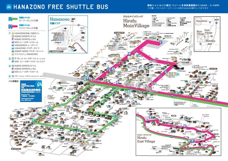 Hanazono free shuttle bus