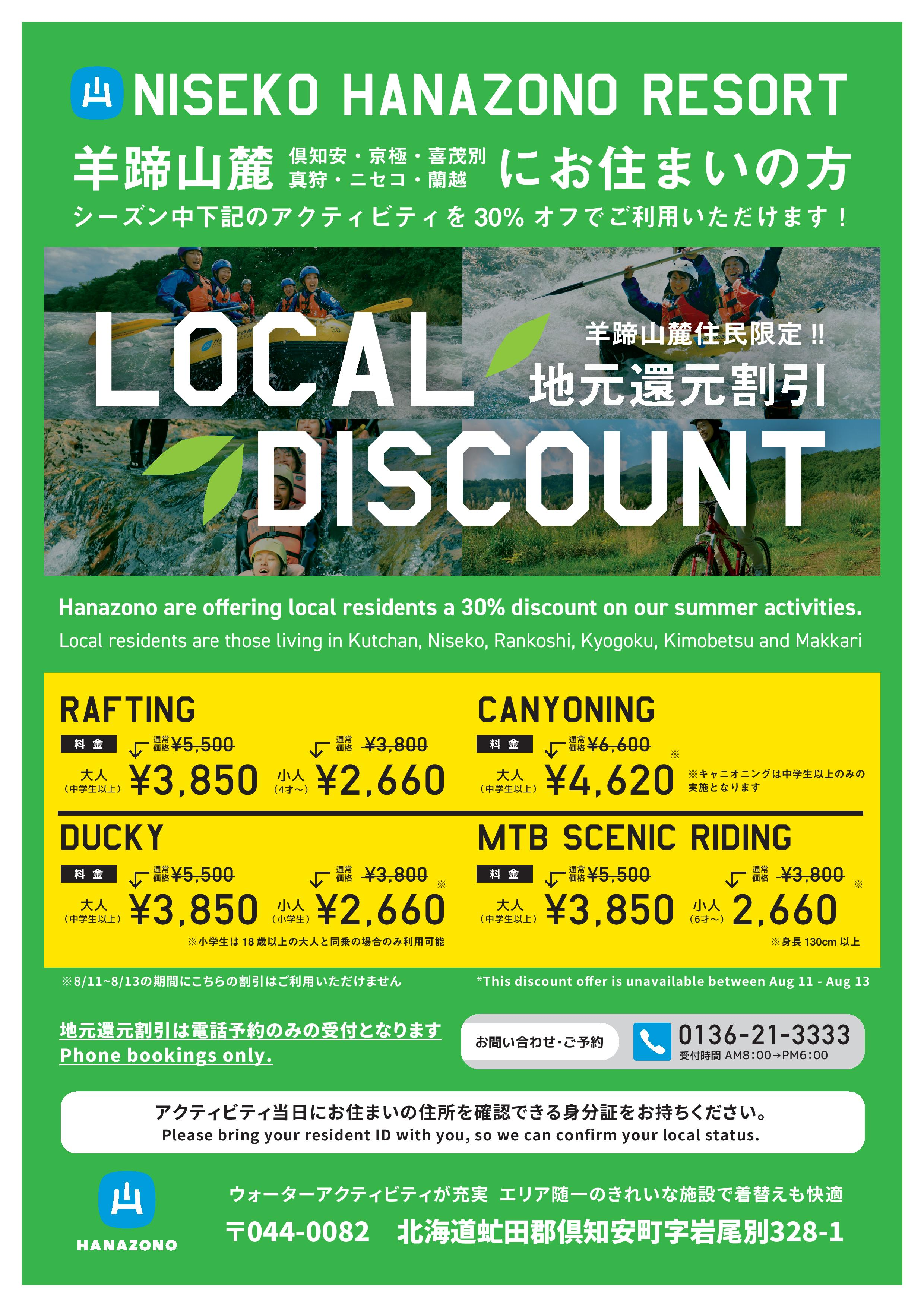 Special discount for the local residents
