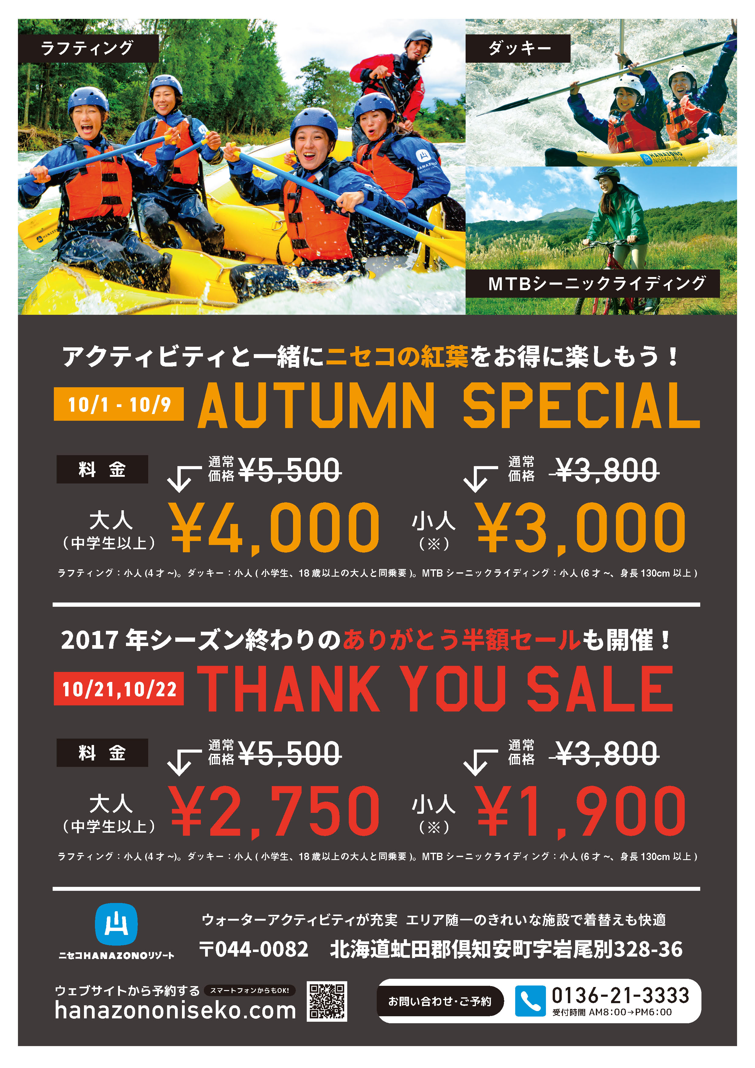 Hanazono autumn special up to 50 off
