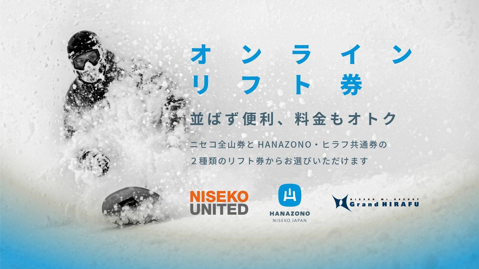 Hanazono Lift Passes