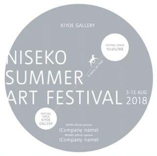 2018年ニセコサマーアートフェスティバル