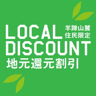 Local discount