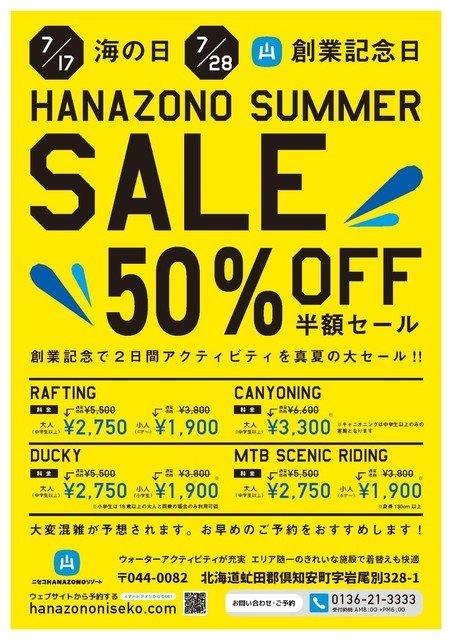 Hanazono summer sale 50 off medium
