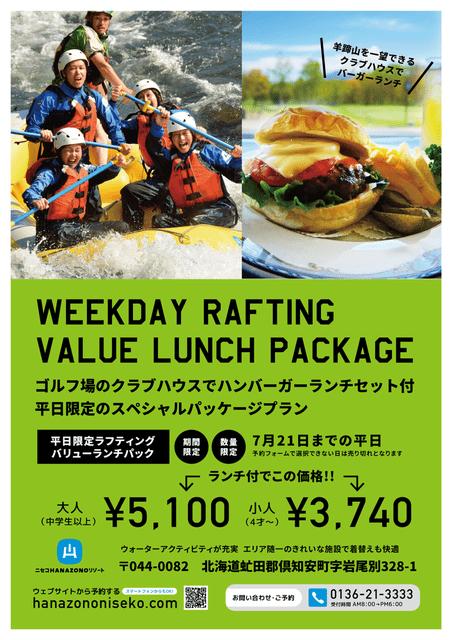 Weekday rafting value lunch package medium