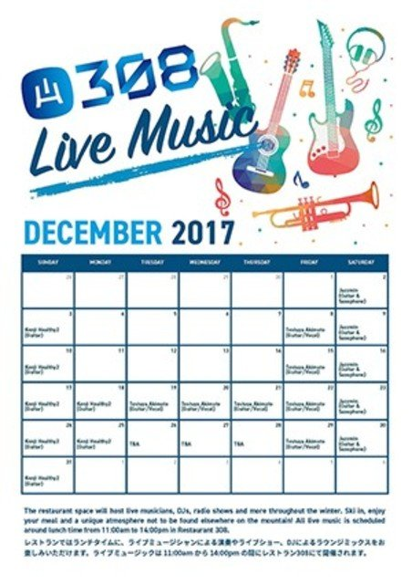 Hanazono 308 live music medium