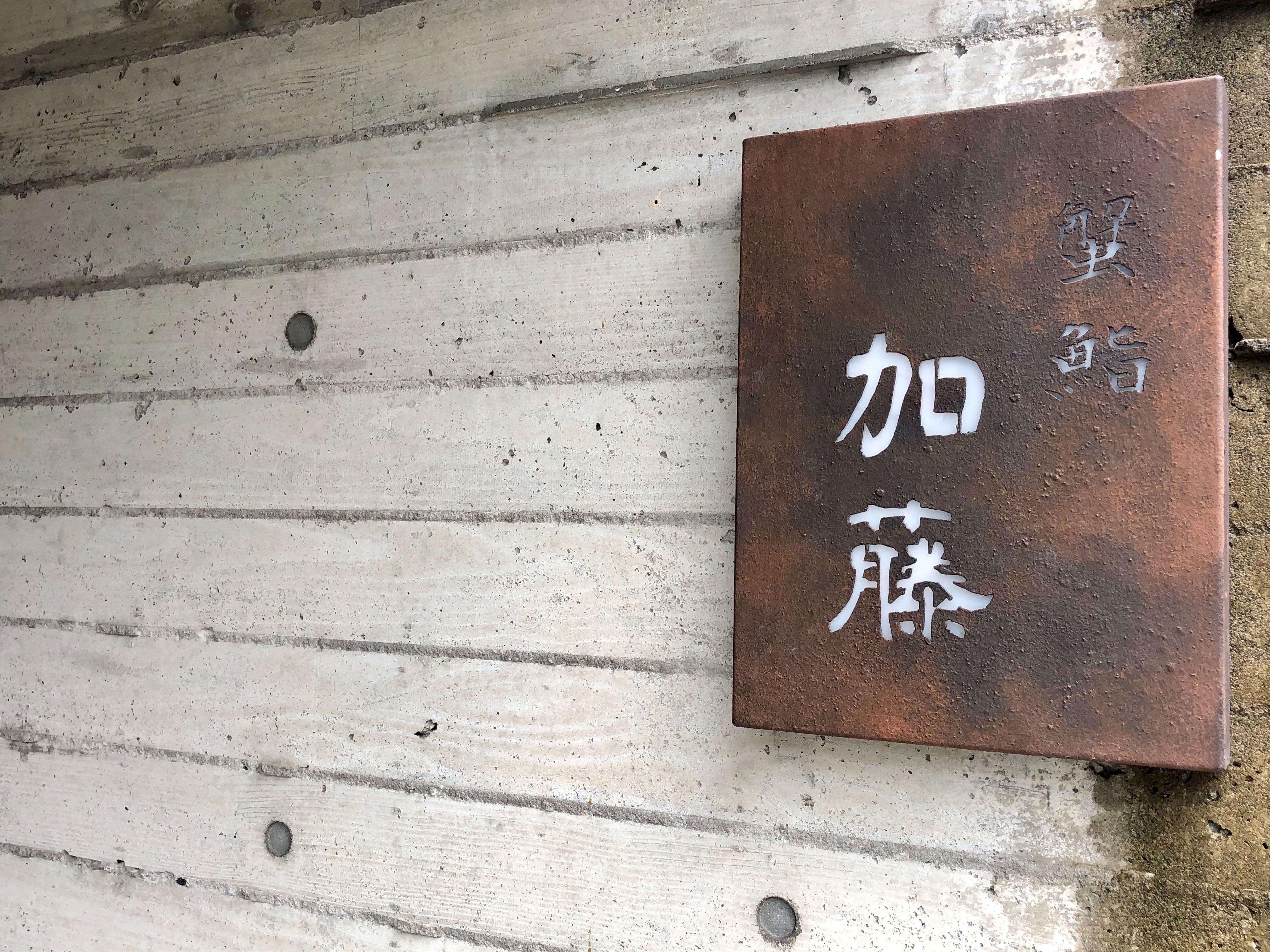 隠れ家的蟹鮨 加藤